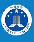 汉水所律师