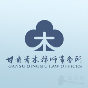 甘肃青木律师事务所律师团队