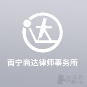 南宁商达律师事务所律师