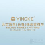 北京市盈科长春律师事务所律师