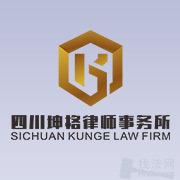 四川坤格律师