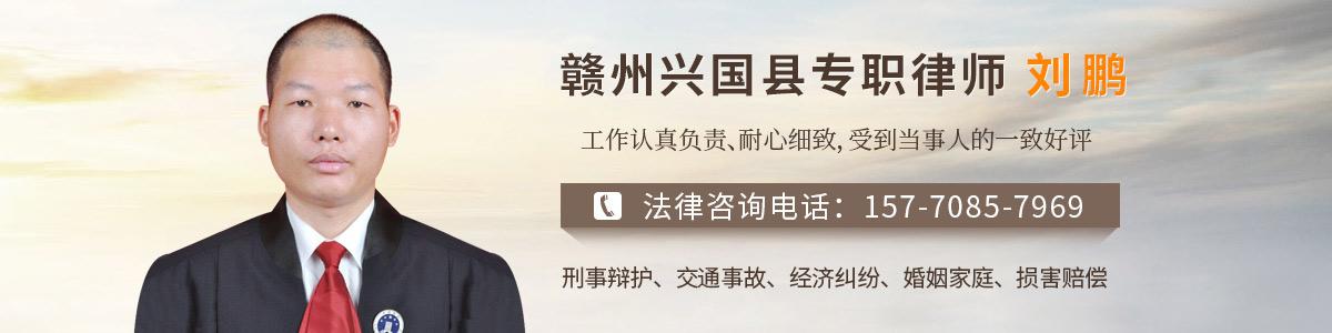 兴国县刘鹏律师