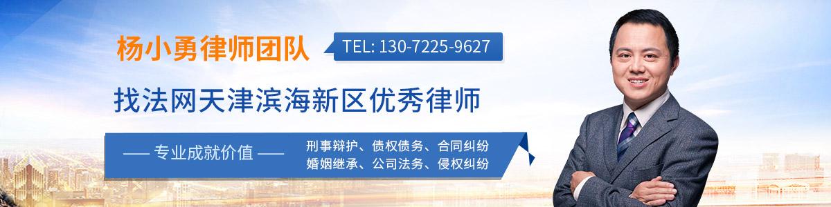 滨海新区杨小勇律师