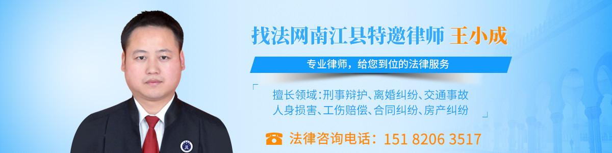 南江县王小成律师