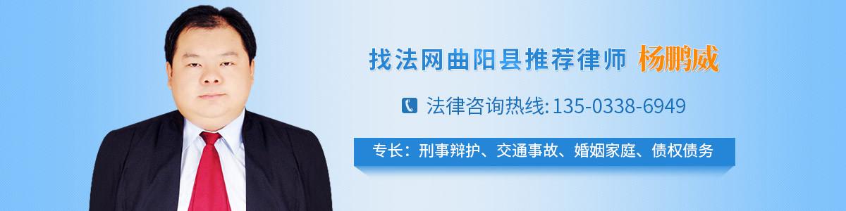 曲阳县杨鹏威律师