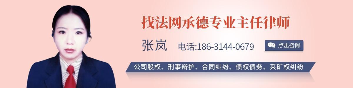滦平县张岚律师