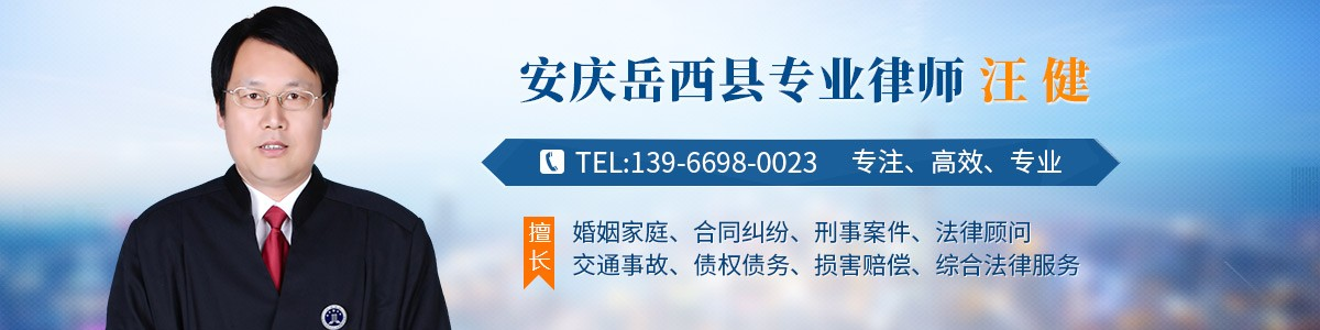 岳西县汪健律师