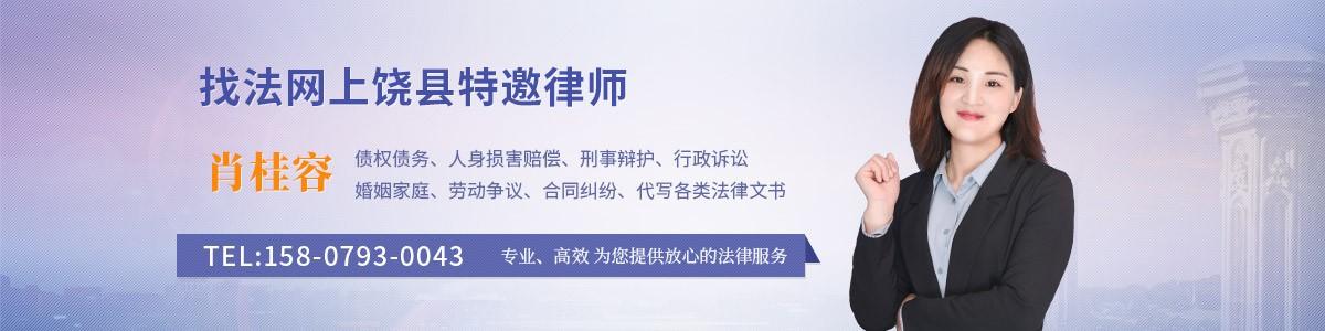 广信区肖桂容律师