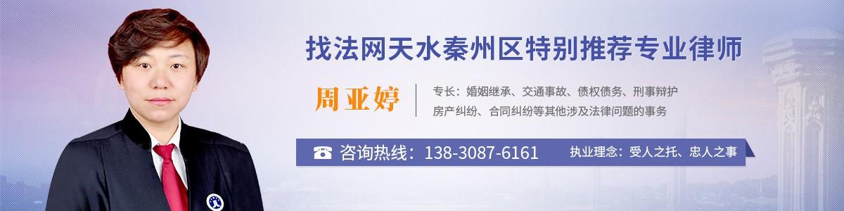 秦州区周亚婷律师