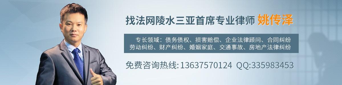 陵水姚传泽律师