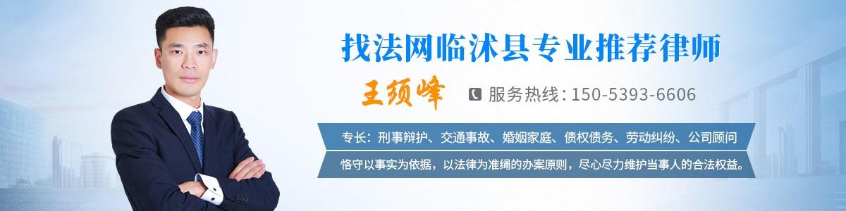 临沭县王须峰律师