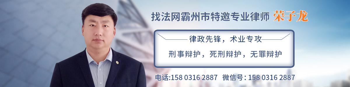 霸州市荣子龙律师