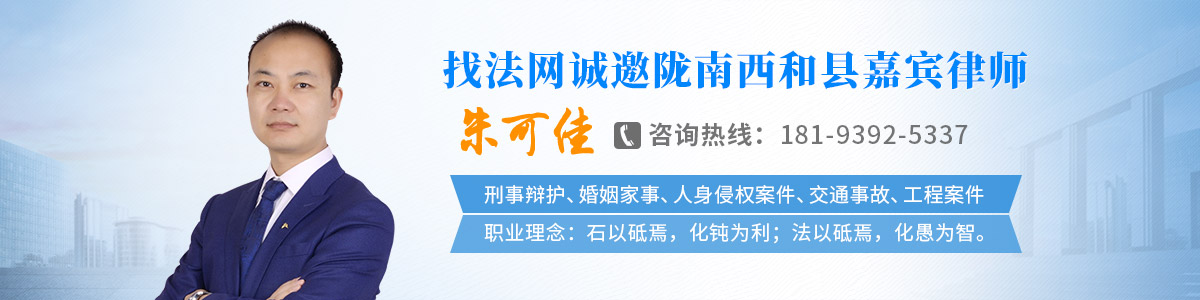 西和县朱可佳律师