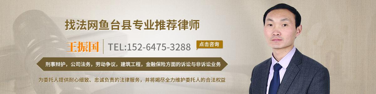 鱼台县王振国律师