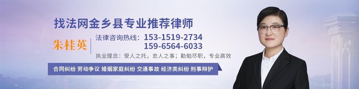 金乡县朱桂英律师