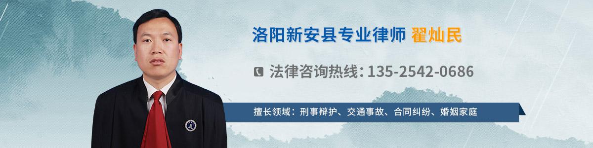新安县翟灿民律师