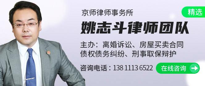 北京朝陽區姚志斗律師