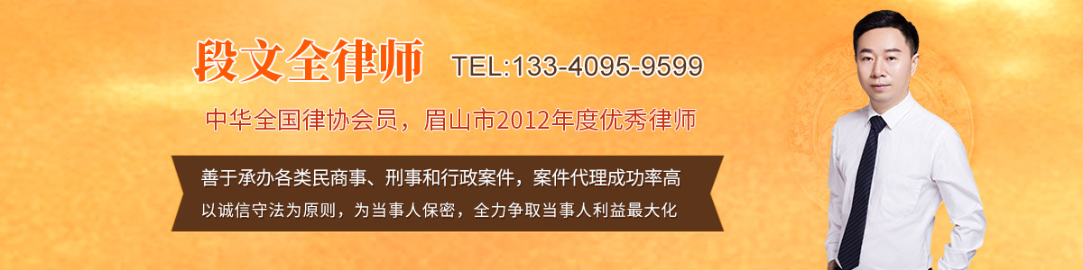 洪雅县段文全律师