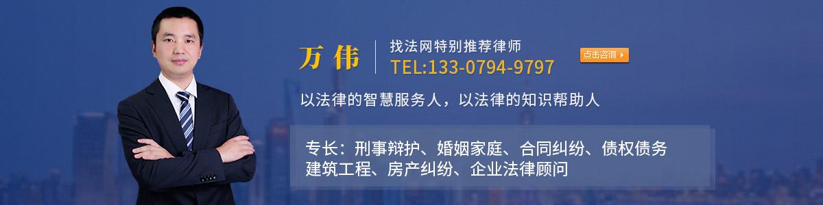 临川区万伟律师