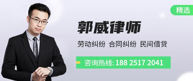 广东广州郭威律师