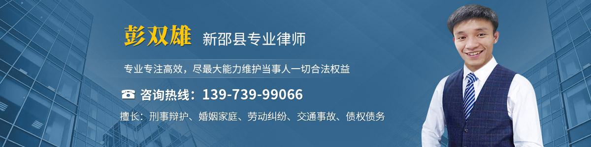 新邵县彭双雄律师