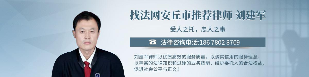 安丘市刘建军律师