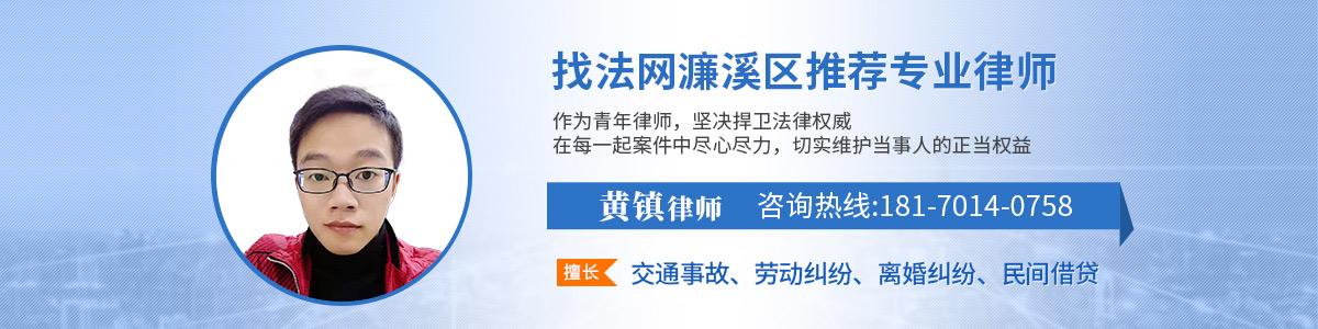 濂溪区黄镇律师
