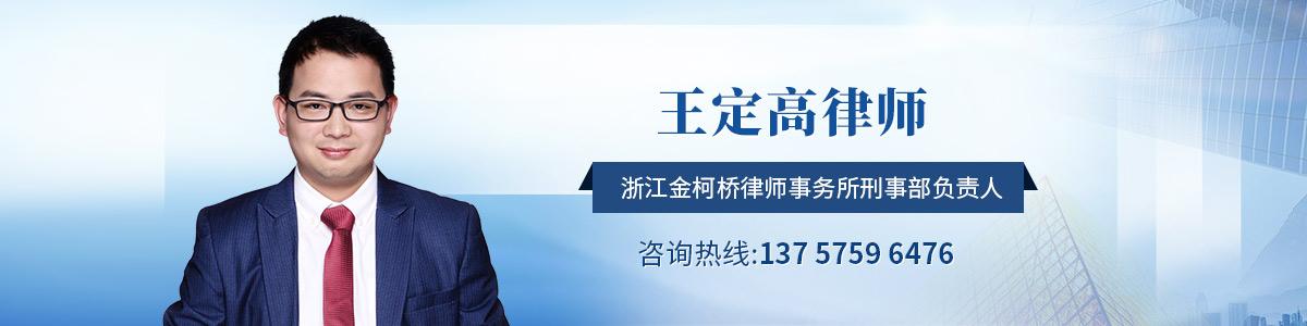 新昌县王定高律师