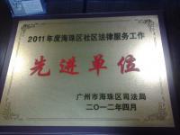 2011年度海珠区社区法律服务先进单位