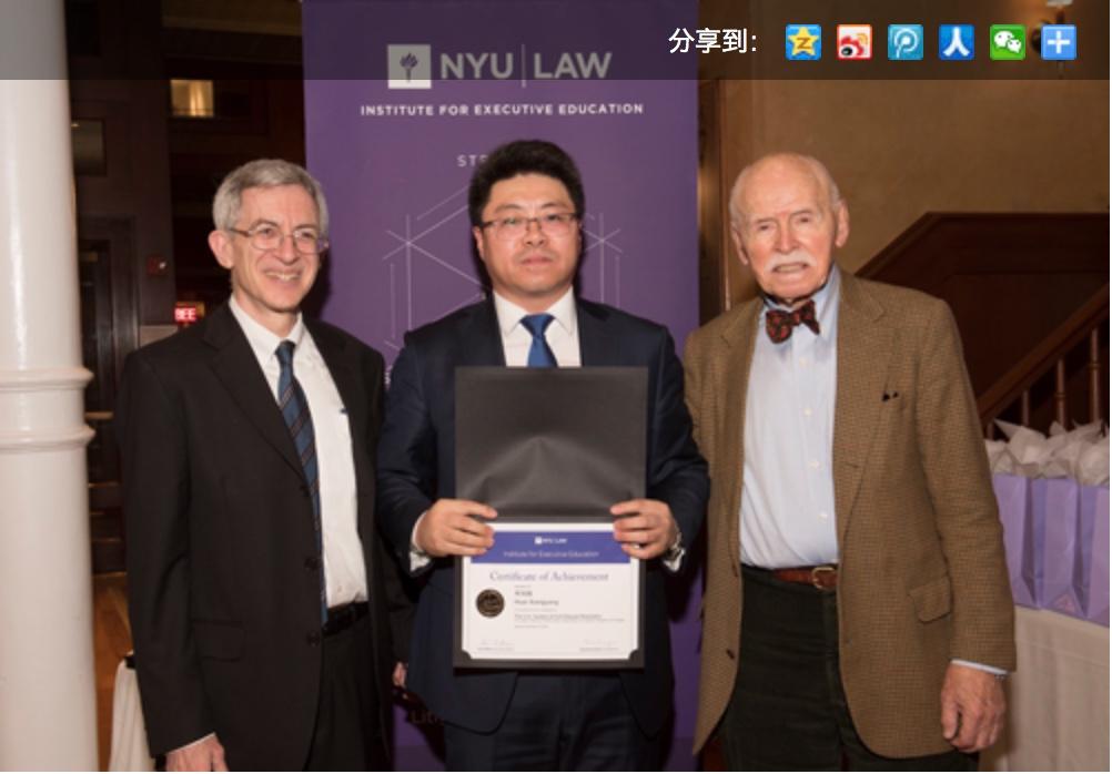 纽约大学法学院培训结业证书