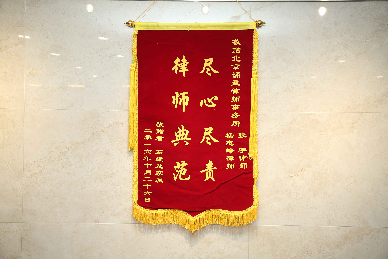 当事人赠送给杨志峥主任的锦旗