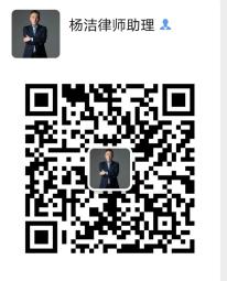 杨洁律师微信二维码