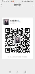 杨振超律师微信二维码