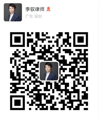 李驭律师微信二维码