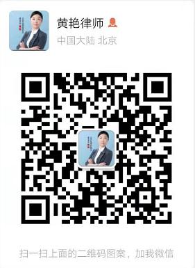 黄艳律师微信二维码