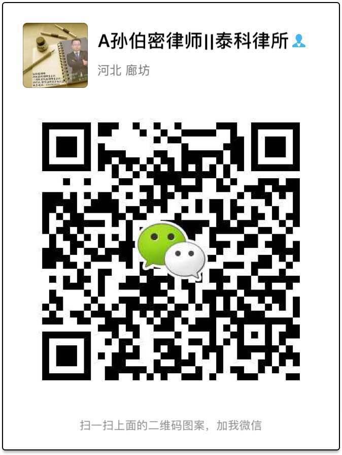 孙伯密律师微信二维码