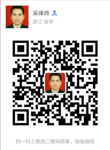 吴天春律师微信二维码