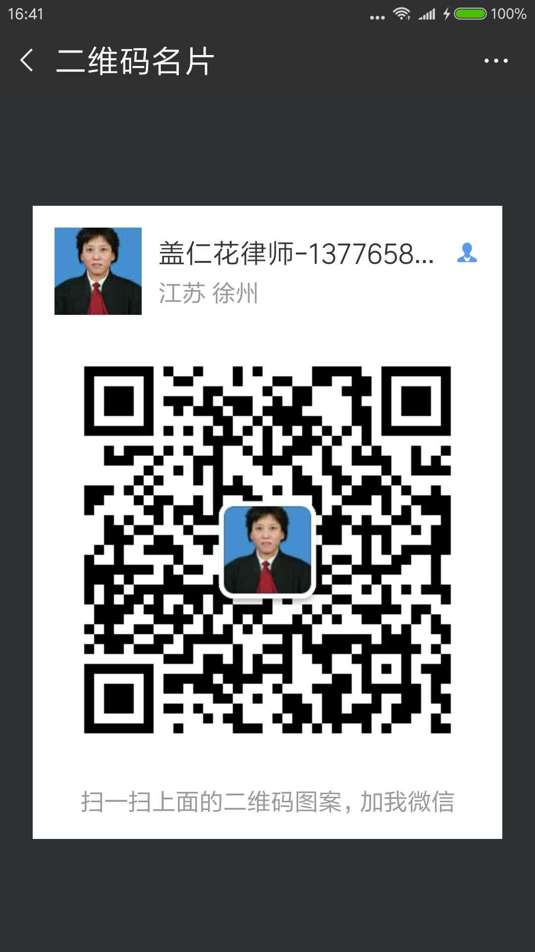 盖仁花律师微信二维码