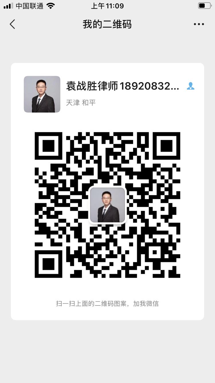 袁战胜律师微信二维码