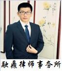 中国融鼎律师