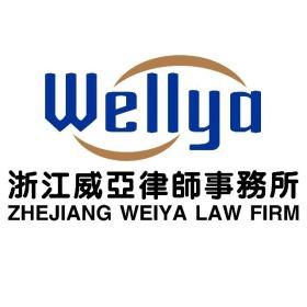 浙江威亚律所律师