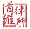 扬州律师首维律所团队