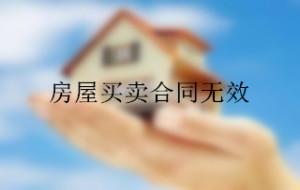 房屋买卖合同无效