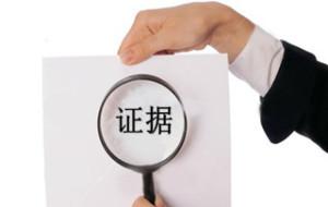 行政诉讼法证据规定