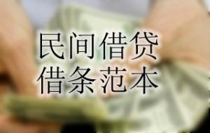 民间借贷借条范本