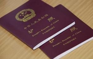 护照办理时间