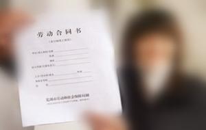 怎么签无固定期限劳动合同