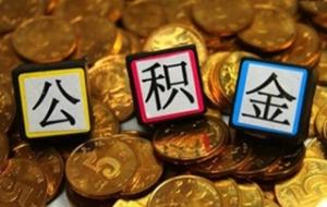 北京公积金提取条件