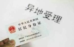 居民身份证补办