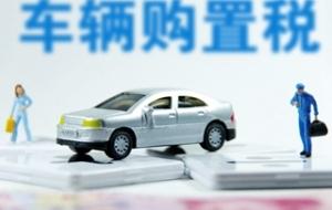 汽车购置税政策